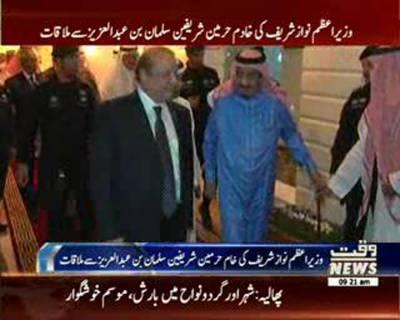 PM Nawaz, Gen Raheel Sharif meet Saudi King Salman bin Abdul Aziz
