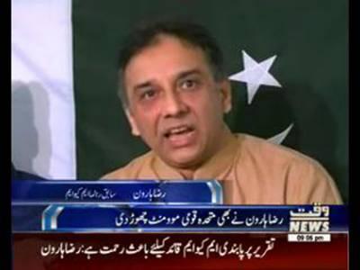 Former MQM leader Raza Haroon joins Mustafa Kamal