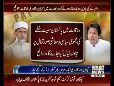 Imran Khan hope to meet Tahir Ul Qadri in India