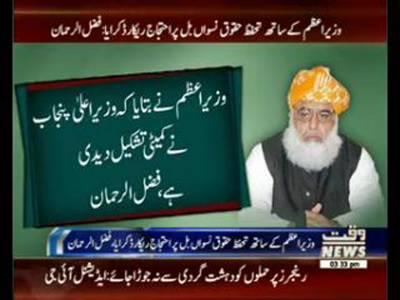 PM Nawaz meets Fazal-ur-Rehman