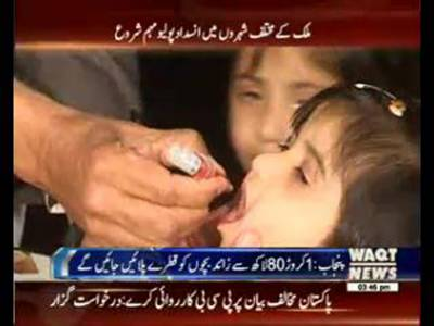 Three day polio campaign begins