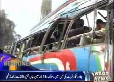 پشاور: امن دشمنوں نےسرکاری ملازمین کی بس کو نشانہ بنایا،15افراد شہید،30 سےزائد زخمی۔