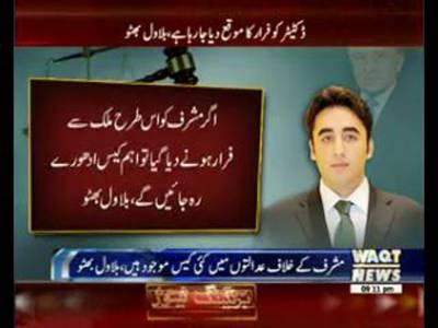 Bilawal Bhutto talk about Musharraf