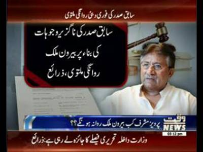 Musharraf misses flight to Dubai Airport security claims his name still in the ECL