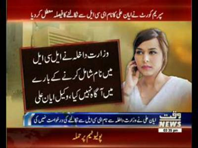 SC suspends SHC's decision to remove Ayyan Ali's name from ECL