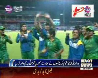 Women's WT20 2016: Pak women beat India by 2 runs on D/L method