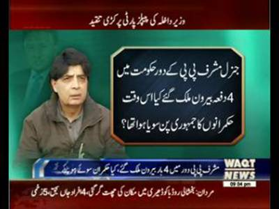 Ch Nisar criticizes PPP