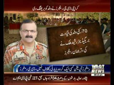 DG Rangers Sindh chairs high-level meeting