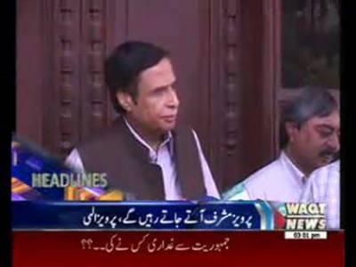 Waqtnews Headlines 03:00 PM 20 March 2016