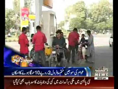 Waqtnews Headlines 05:00 PM 20 March 2016