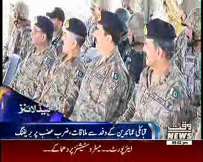 Waqtnews Headlines 09:00 PM 22 March 2016