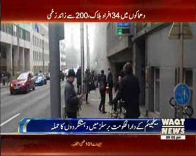 Brussels attacks: Zaventem and Maelbeek bombs kill many