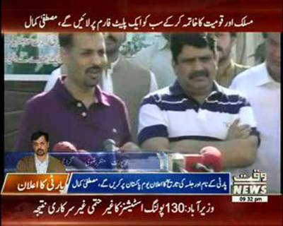"""Mustafa Kamal wants """"another chance for misguided party workers"""