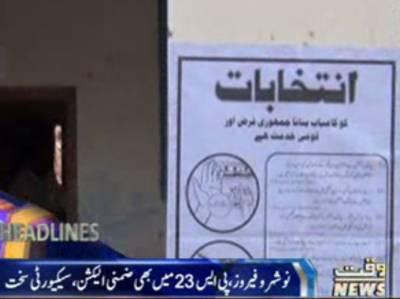 گوجرانوالہ کےحلقہNA-101اور سندھ اسمبلی کے حلقہPS-23نوشہروفیروزمیں ضمنی الیکشن کیلئےپولنگ جاری ہے