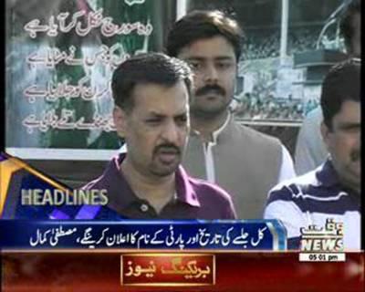 Waqtnews Headlines 05:00 PM 22 March 2016