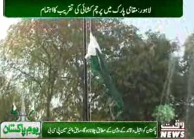 لاہورکےایک مقامی پارک میں بھی پرچم کشائی کی ایک تقریب منعقدکی گئی ہے