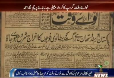 آج یوم پاکستان کےساتھ ساتھ پاکستان کاسب سےبڑااورپرانااخبارروزنامہ نوائےوقت بھی اپنی 76 سالگرہ منارہاہے
