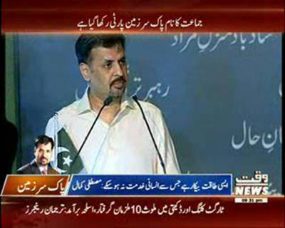 Mustafa Kamal names new political movement 'Pak Sarzameen Party'