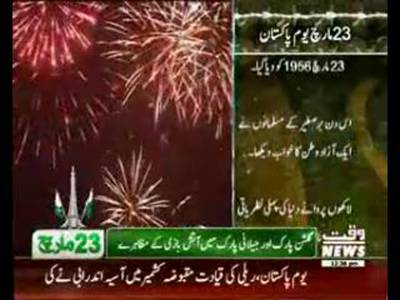 Lahore displays fireworks in commemoration of 'Youm-e-Pakistan'