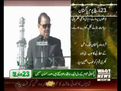 President Address to the Nation, 23 March 2016