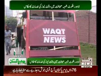 Waqtnews Float Prepared for 23rd March Celebration in Lahore