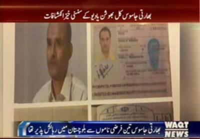 بلوچستان سے گرفتار بھارتی خفیہ ایجنسی
