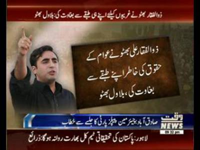 Our fight against invaders, profiteers: Bilawal Bhutto