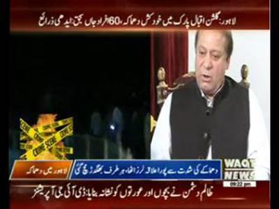 President, PM, politicians condemns lahore suicide attack