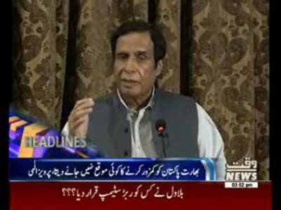 Waqtnews Headlines 03:00 PM 27 March 2016