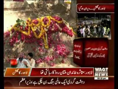 Gulshan Iqbal Park LHR Victims Stories
