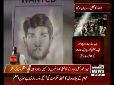 Sketch of alleged suicide attacker of Gulshan-e-Iqbal Park blast released