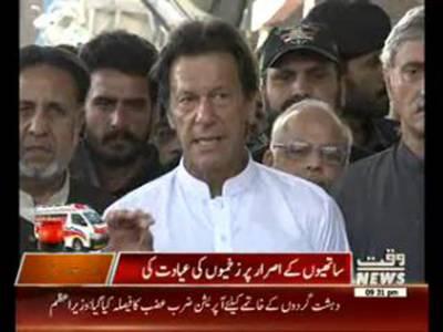 Imran Khan Visit Jinnah Hospital, Met with Injured Victims