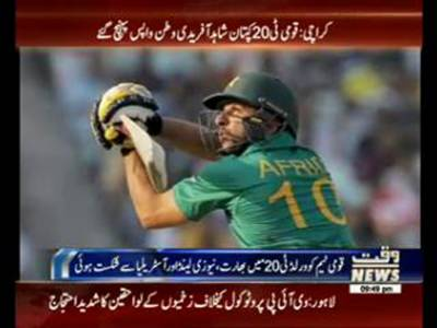 Shahid Afridi arrives in Karachi after World T20 elimination
