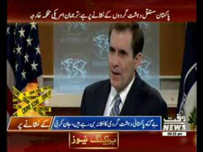 US support the people and govt of Pakistan: John Kirby