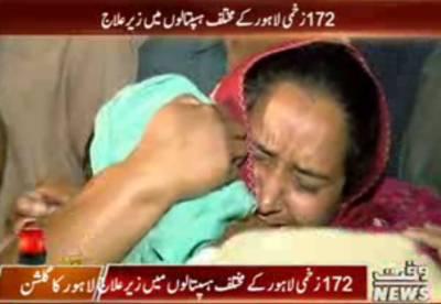 سانحہ لاہورنےہرآنکھ اشکبارکر دی172زخمی اب بھی مختلف علاقوں میں زیرعلاج ہیں