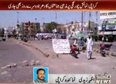 کراچی میں مذہبی جماعتوں کا نمائش چورنگی پردھرناجاری ہے