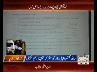 JIT formed to probe Gulshan-e-Iqbal Park blast