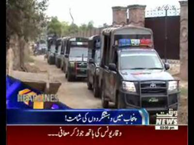 Waqtnews Headlines 03:00 PM 29 March 2016