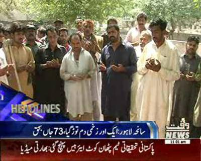 Waqtnews Headlines 11:00 AM 29 March 2016