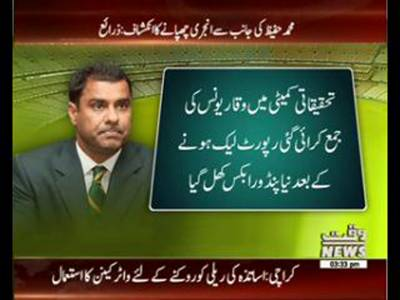 Cosmetic changes won't help Pakistan cricket - Waqar
