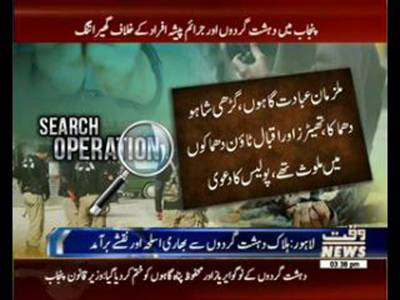 Operation against terrorists in Punjab