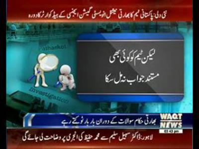 Pakistan probe team reaches Pathankot air base; Congress, AAP protest