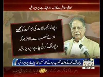 Pervez Rasheed address to Media Training Workshop