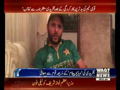 Shahid Afridi apologizes to nation over poor performance in WT20