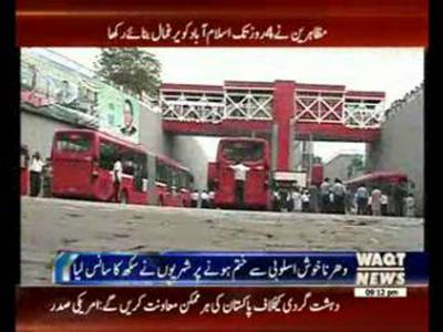 The protestors damaged metro bus stations of Parade Ground