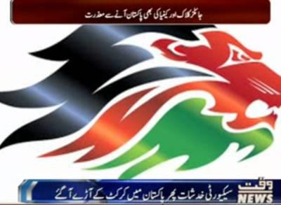 افغانستان اورکینیا کےکرکٹ بورڈنےسیکیورٹی کابہانابناکردورہ پاکستان منسوخ کردیا