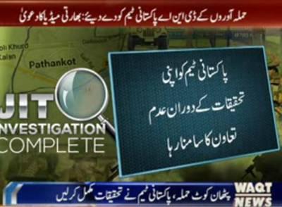 پاکستانیJITنےپٹھان کوٹ حملہ پر بھارت میں اپنی تحقیقات مکمل کرلیں