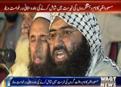 UN میں کالعدم جیش محمد کےسربراہ مولانامسعوداظہرکانام دہشت گروں کی فہرست میں شامل کرنےکی ہندوستانی درخواست کو چین نے1 بارپھرویٹوکردیا