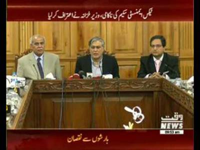 Tax Amnesty Scheme failed - Ishaq Dar