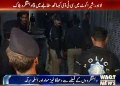 لاہورمیں CTDنےکارروائی کرتےہوئے6دہشتگردوں کوہلاک کردیا